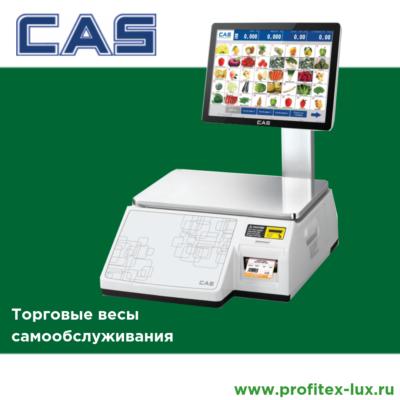 CAS торговые весы самообслуживания