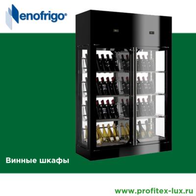 Enofrigo винные шкафы