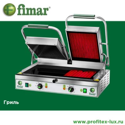 Fimar гриль