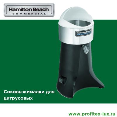 Hamilton Beach Соковыжималки для цитрусовых