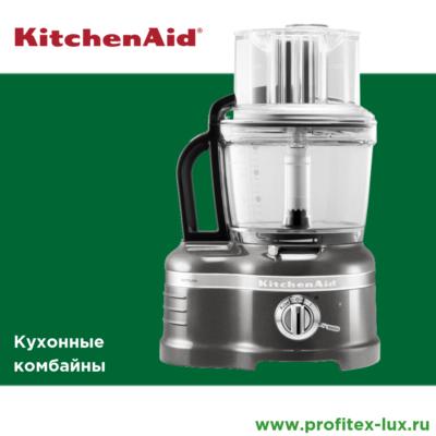 KitchenAid Кухонные комбайны