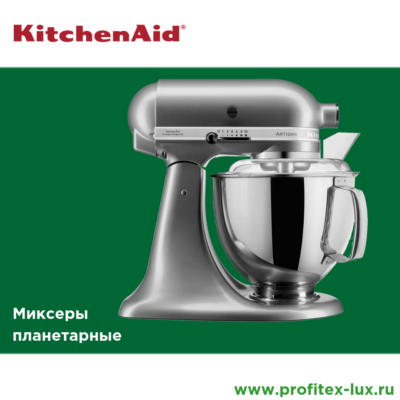 KitchenAid Миксеры планетарные