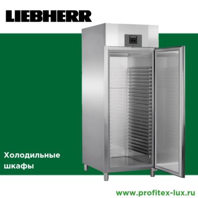 Liebherr холодильные шкафы
