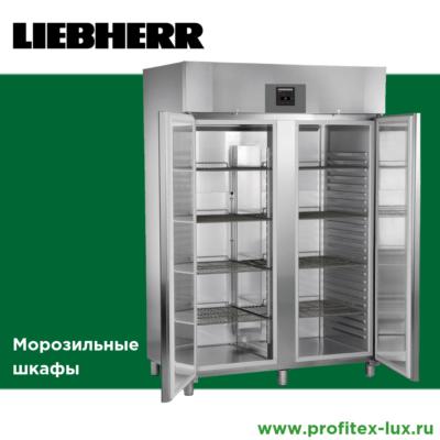 Liebherr морозильные шкафы