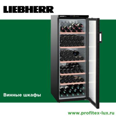 Liebherr винные шкафы