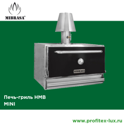 Mibrasa Печь-гриль HMBmini