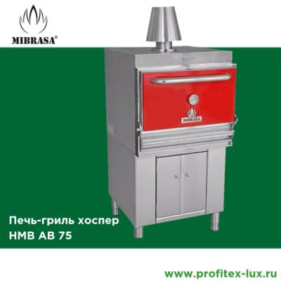 Mibrasa Печь-гриль хоспер HMB AB 75