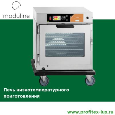 Moduline Печь низкотемпературного приготовления