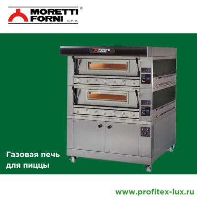 Moretti Forni Газовая печь для пиццы