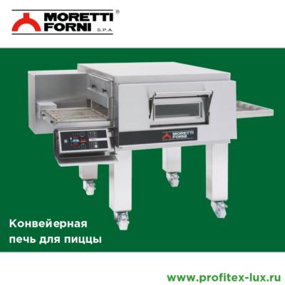 Moretti Forni Конвейерная печь для пиццы