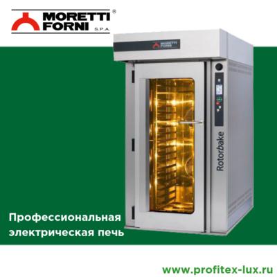 Moretti Forni Профессиональная электрическая печь