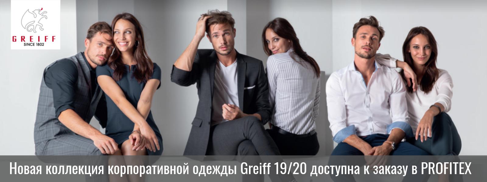 Новая_коллекция_корпоративной_одежды_Greif_доступна_к_заказу_в_PROFITEX