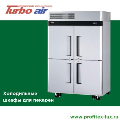 Turbo Air холодильные шкафы для пекарен