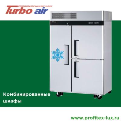 Turbo Air комбинированные шкафы