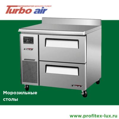 Turbo Air морозильные столы