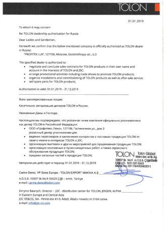 дилерский_сертификат_TOLON_2019