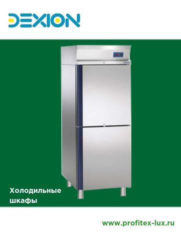 Dexion Холодильные шкафы