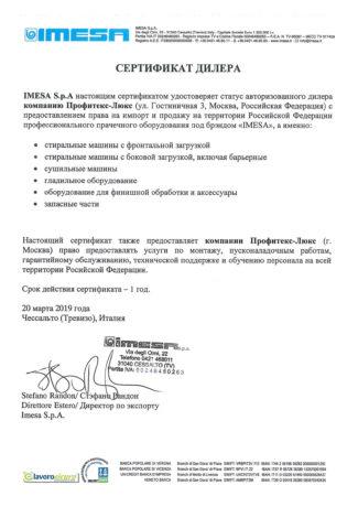 Дилерский_сертификат_IMESA