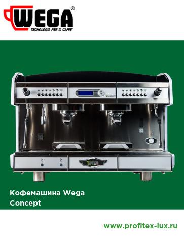 Кофемашина Wega Concept