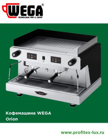 Кофемашина Wega Orion