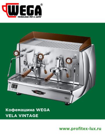 Кофемашина Wega Vela Vintage
