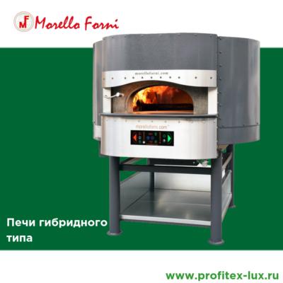 Morello Forni Печи гибридного типа