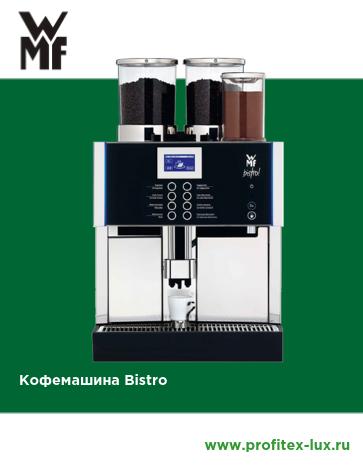 WMF Кофемашина Bistro
