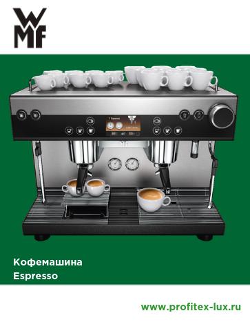 WMF Кофемашина Espresso