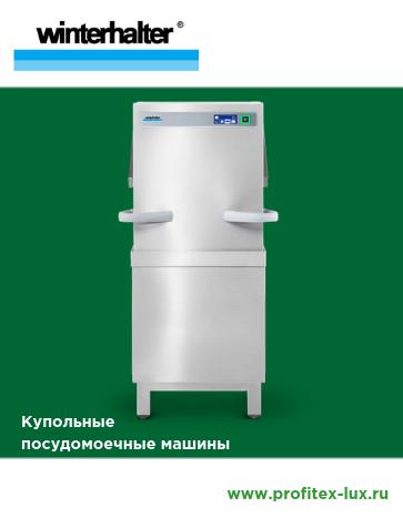 Winterhalter Купольные посудомоечные машины