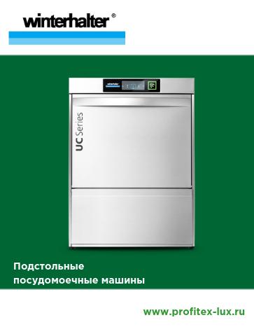 Winterhalter Подстольные посудомоечные машины