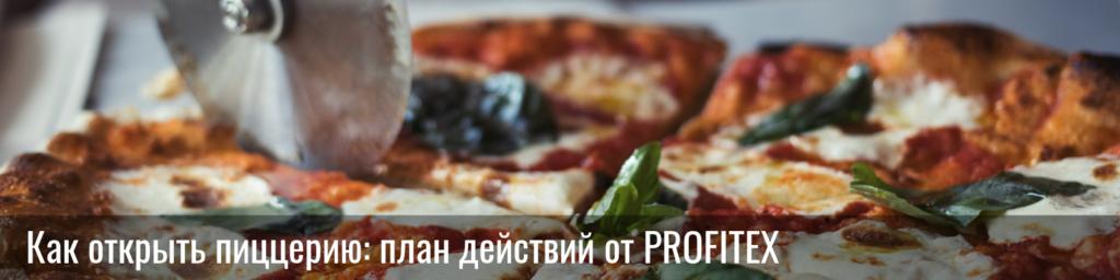 баннер как открыть пиццерию