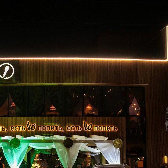 Ресторанное профессиональное оборудование всех типов. Ресторан Чо Чо, Краснодар. На фото вход в ресторан.