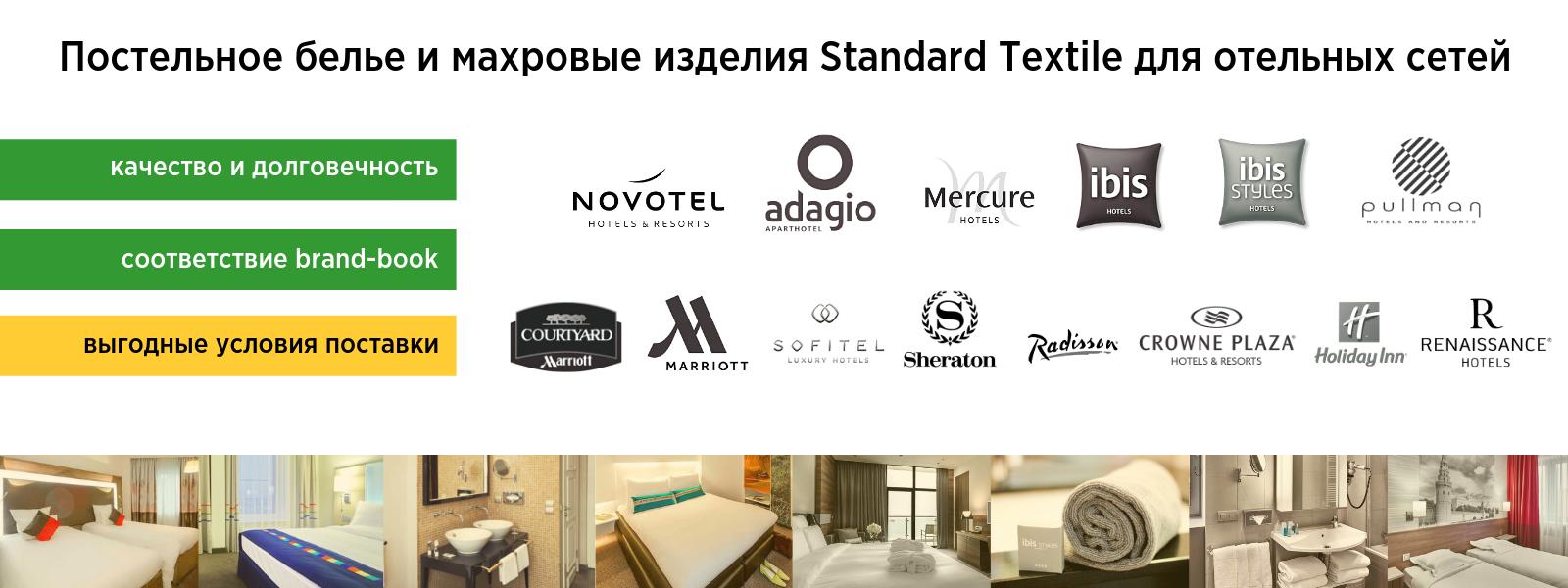 Текстиль для отелей в наличии