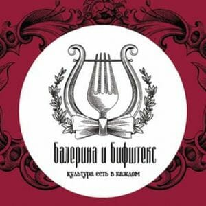Балерина-и-бифштекс-лого