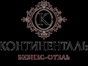 Бизнес-отель-Континенталь-лого