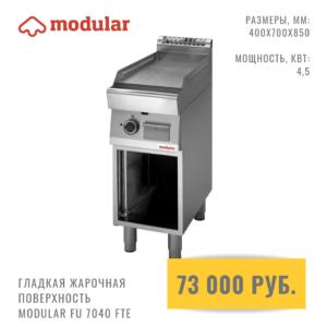 Гладкая жарочная поверхность MODULAR FU 7040 FTE