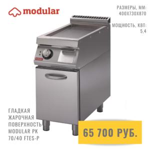 Гладкая жарочная поверхность MODULAR PK 7040 FTES-P