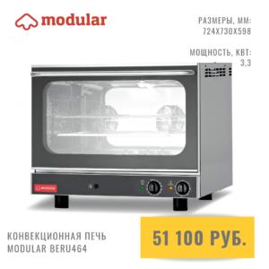 Конвекционная печь MODULAR BERU464