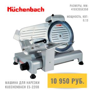 Машина для нарезки KUECHENBACH ES-220B