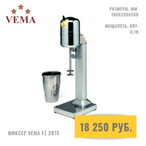 Миксер VEMA FZ 2075