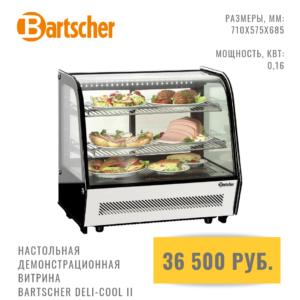 Настольная витрина BARTSCHER DELI-COOL II