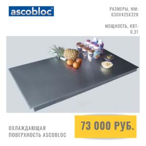 Охлаждающая поверхность ASCOBLOC