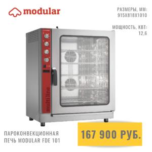 Пароконвекционная печь MODULAR FDE 101