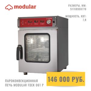 Пароконвекционная печь MODULAR FDEK 061 P