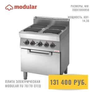 Плита электрическая MODULAR FU 7070 CFEQ