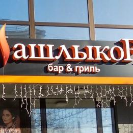Кухня гриль-бара ШашлыкоFF Симферополь