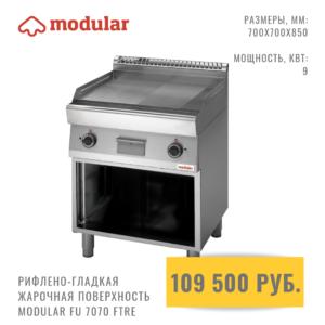 Рифлено-гладкая жарочная поверхность MODULAR FU 7070 FTRE