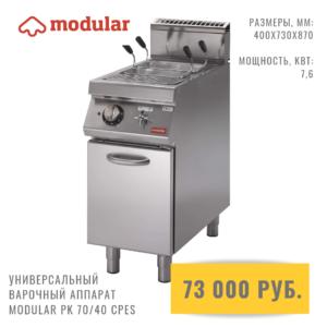 Универсальный варочный аппарат MODULAR PK 7040 CPES