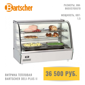 Витрина тепловая BARTSCHER DELI-PLUS II