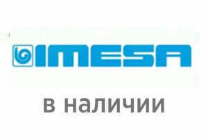 IMESA_В_НАЛИЧИИ